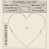 Магнитче Сърце :: Рекламни Сувенири #01-1