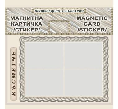 Гъвкави Магнити :: Рекламни Сувенири №01-4