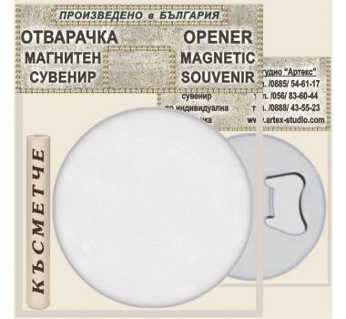 Магнит Отварачки - Сувенири за Реклама №07-7
