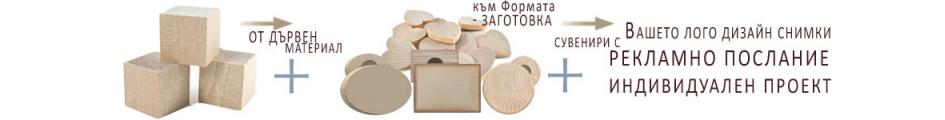 Натурално дърво Дървени сувенири
