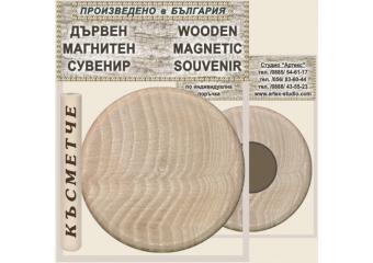 Магнитни Сувенири за Реклама от Дърво №08-3