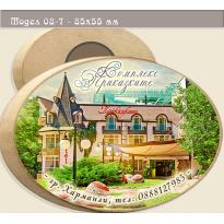 Магнитни Сувенири за Реклама от Дърво №08-7