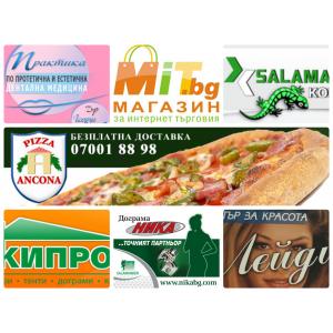 Сувенирна Реклама за Малкия Местен Бизнес и Услуги