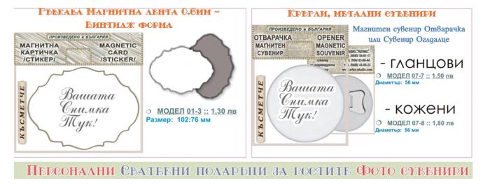 Магнитен сувенир - 01-3 или 07-7