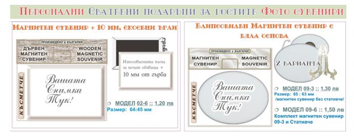 Магнитен сувенир - 02-6 или 09-3