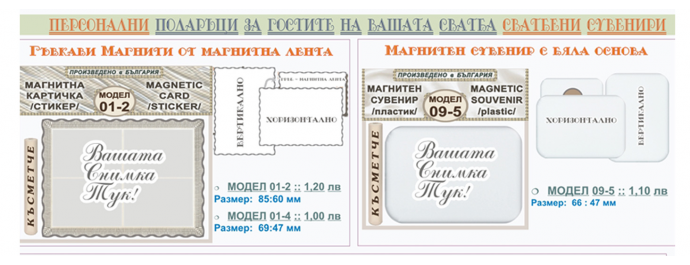 Магнитен сувенир - 01-2/4 или 09-5