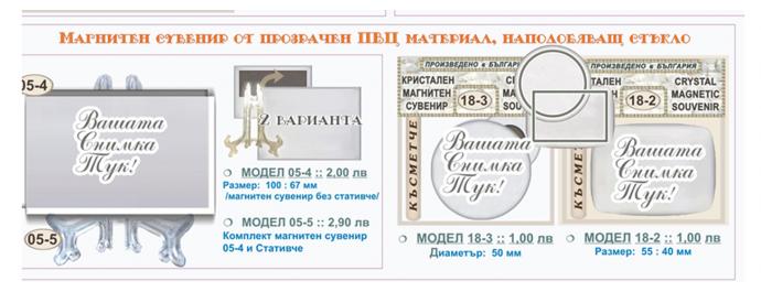 Магнитен сувенир - 05-4 или 18-2/3