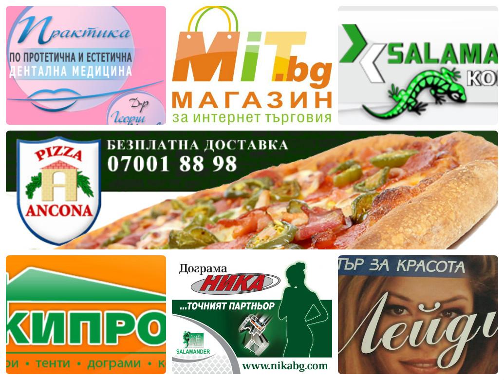 Рекламни Сувенири за Бизнеса около нас!